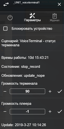 VoiceTerminal_Settings.png